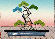 bonsai007-4.jpg