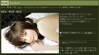 giga_sugosu001.jpg