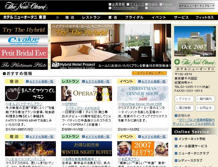 ホテルニューオータニ 東京
