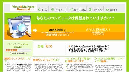 みんな注意してね、アドウェア『Anchiwamu2008』